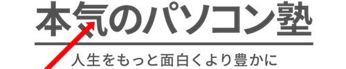 本気のパソコン塾塾生サイト