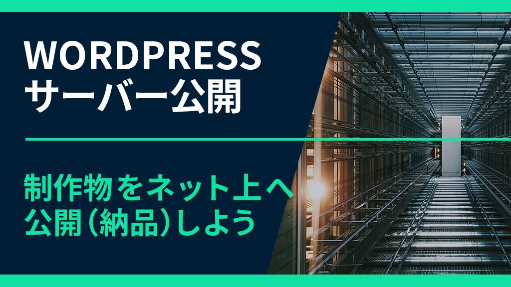 WORDPRESSサーバー公開サムネイル